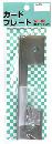 WAKI ガードプレート ステンレス 小 923100