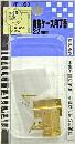 WAKI 真鍮ケース用丁番 22mm 500609000