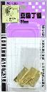 WAKI 真鍮丁番 25mm 500505900