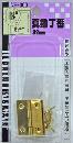 WAKI 真鍮丁番 32mm 500506000