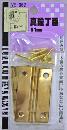 WAKI 真鍮丁番 51mm 500506200