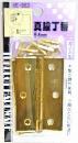 WAKI 真鍮丁番 64mm 500506300