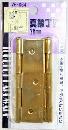 WAKI 真鍮丁番 76mm 500506400