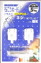 WAKI 石こうボード合板壁用 シグマフック小(2個入) ホワイト 71095300