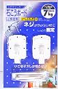 WAKI 石こうボード合板壁用 シグマフック中(2個入) ホワイト 71094900