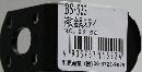WAKI 補助金具ステイ黒 BS-522 NO22 2284200