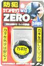 ウインドロックZERO 1個入 シルバー N-1151