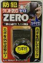 ウインドロックZERO 1個入 ブロンズ N-1150