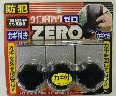 ウインドロックZERO 3個入 シルバー N-1156