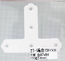 カラー 隅金 T型白 (IH-008) (IH-008)