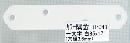 カラー 隅金 一文字白 (IH-041)
