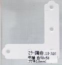カラー 隅金 平横白 (IH-026) (IH-026)