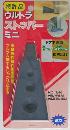 コロナ製作所 ドアストッパー ウルトラストッパー ミニ 6001400