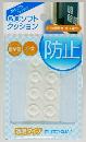 ソフトクッション CN-009 12.7φ×3.5mm (1338800) 8個入