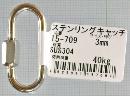 リングキャッチ ステンレス 15-709 3mm