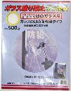 リンテックコマース ガラス破り防止フィルムWF302 凹凸 3876800