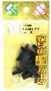 差込棚受ダボ   if-046 5mm 黒