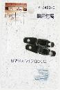 山口安製作所 N型吊カン (Y7483-0) 2個