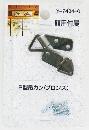 山口安製作所 P型吊カン (Y7484-0) 2個