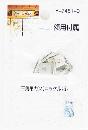 山口安製作所 三角吊カン 小 13×14×9.5(mm) (Y7481-0) 4個