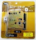 長沢製作所 ケースラッチD WL907 BS51 LS51(施錠機能付) 2550700