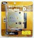 長沢製作所 ケースラッチD WL908 BS60 LS60(施錠機能付) 2550800