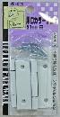 和気産業 厚口カラー丁番 51mm 白 500502800