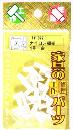 和気産業 棚受け 棚タボ ナイロン棚受 if-077 4ゴウ シロ (4595600)