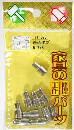 和気産業 棚受け 棚タボ 差込ダボ if-075 5.7X8 (4595400)