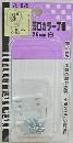 和気産業 薄口カラー丁番 25mm 白 500502500
