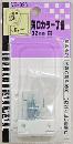 和気産業 薄口カラー丁番 32mm 白 500502600