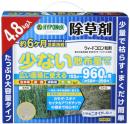 少ない散布量で広い面積に使える除草剤4.8kg(ウィードコロン粒剤)