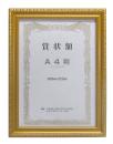 イワタ 賞状額 金消 SP A4