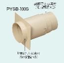 防水換気スリーブ PYSB−100S