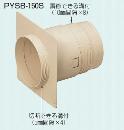 防水換気スリーブ PYSB−150S
