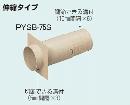 防水換気スリーブ PYSB−75S