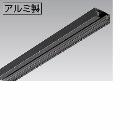 東芝ライテック ライティングレール1m 黒 DR0211N(K)