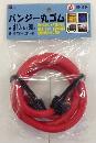 三友産業 バンジー丸ゴム 袋入り HR-1624 #10×90�p 赤