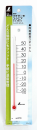 シンワ プチサーモ スクエア 縦 ホワイト  34×200×7mm