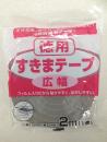 すきまテープ グレー 広幅  E0230