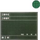 マイゾックス 工事用黒板  W40C