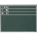 マイゾックス 黒板  W6C