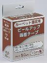 ピールアップ両面テープ  ピールアップテープ 50mm×15m巻