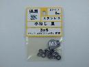 DO−051 ステン小ねじ皿 M3X5