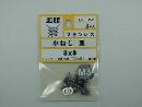 DO−052 ステン小ねじ皿 M3X8