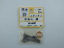 DO−065 ステン小ねじ皿 M4X40