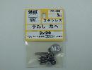 EO−055 ステン小ねじ鍋 M3X20