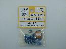 EO−608 小ねじトラス M4X10
