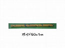 ボイド管 カット物  内径50mmx外径54mm