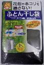 花粉やホコリを通さない! ふとん干し袋 シングルサイズの掛け・敷き用